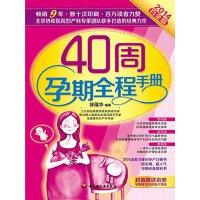 """【旧书二手书八成新】""""40周孕期全程手册 ."""