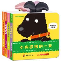 大耳朵动物故事书 小狗道格的一天 9787568031783 婴儿早教启蒙图书
