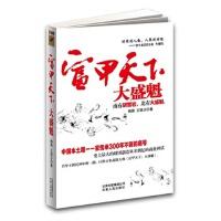 富甲天下:大盛魁(中国本土一家传承300年不倒的商号,史上大的财团创造从零到亿的商业神话)
