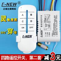 灯无线四路遥控开关220v四路LD电灯吸顶灯分段分控制智能遥控器