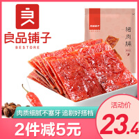 良品铺子风味猪肉脯(香辣味)200g/袋江苏靖江特产猪肉干肉片肉铺休闲零食