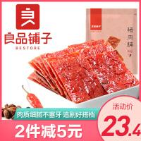良品铺子猪肉脯(香辣味)200g*1袋小包装零食小吃肉干肉脯猪肉干猪肉铺蜜汁休闲食品
