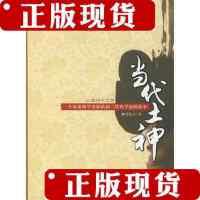 [旧书二手9成新]当代土神――一个农业科学实验站和三代农学家的故事 /曾松亭 著 中国农业科技出版社978780233