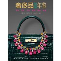 2014奢侈品年鉴(仅适用PC阅读)