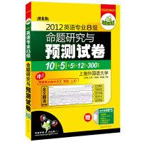 2012淘金英语专业八级命题研究与预测试卷(MP3带字幕)(10套预测+5套真题电子版+5套听力+12篇作文+300篇