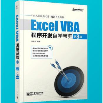现货正版 Excel VBA程序开发自学宝典 第3版 升级版 罗刚君著 附光盘及Excel百宝箱+提供365个练习题 VBA入门与提高经典教材书籍