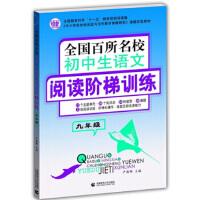 全国百所名校初中生语文阅读阶梯训练(9年级)