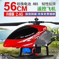 玩具超大遥控飞机 充电耐摔 直升机航模型飞行器儿童玩具飞机
