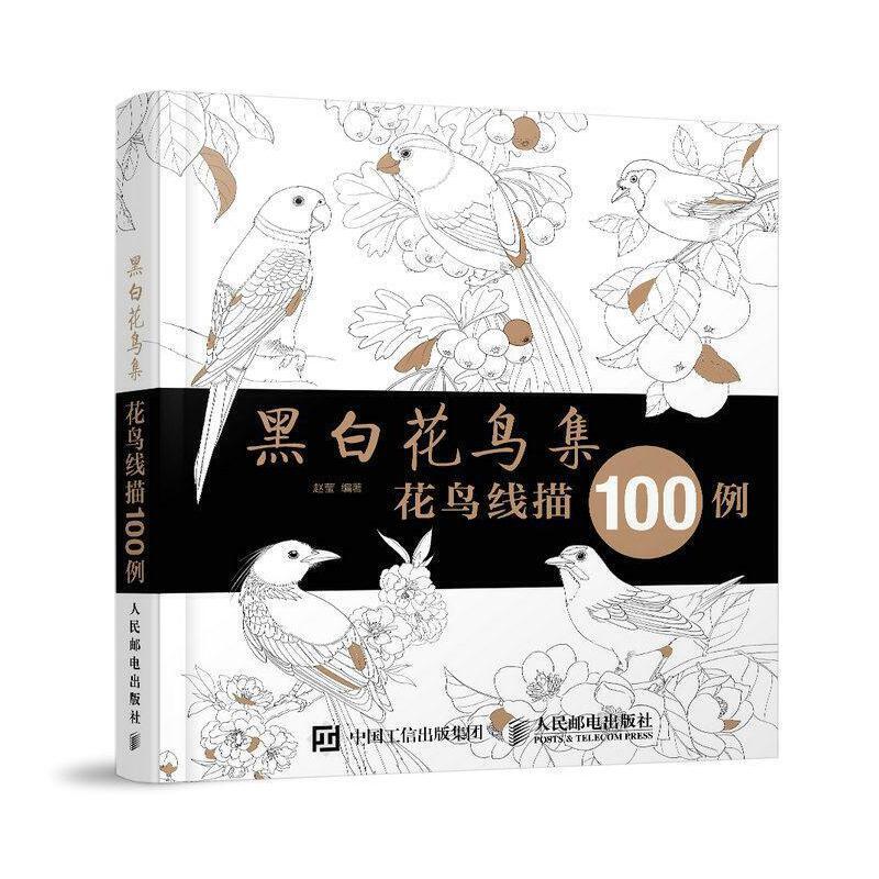 黑白花鸟集:花鸟线描100例 赵莹 人民邮电出版社 9787115443052 正版书籍!好评联系客服优惠!谢谢!