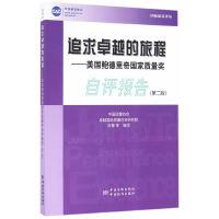 追求的旅程――美国鲍德里奇国家质量奖自评报告(第二版) 9787506682480 范青 等 中国标准出版社