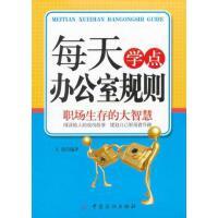 【二手书9成新】每天学点办公室规则 文道著 中国纺织出版社 9787506476997