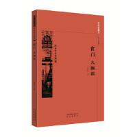 京华通览 前门 大栅栏 中国 罗保平 北京出版社