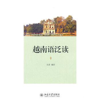 越南语泛读