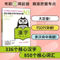 N3汉字:新日语能力考试考前对策