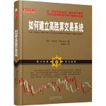 如何建立高胜算交易系统(运用统计学,根据概率分析变量做出决策,不断完善构建机械式交易系统,舵手经典股票期货交易系统书籍)