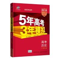 曲一线 2022A版 高考历史 广东专用 5年高考3年模拟 五三