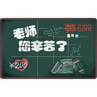 当当教师节卡(新)200元