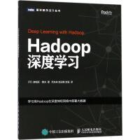 人民邮电:Hadoop深度学习