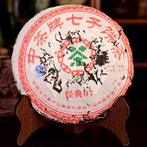 【两片一起拍】2007年-中茶牌-经典07古树生茶357克片