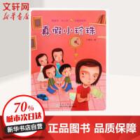 方素珍系列:真假小珍珠/桥梁书.开心读 浙江少年儿童出版社