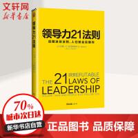 领导力21法则 追随这些法则,人们就会追随你 领导学 管理学图书
