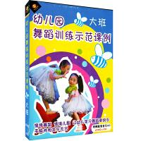 新华书店正版 幼儿园舞蹈训练示范课例 大班 1DVD+CD