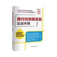 旅行社财务总监实战手册 喻详明作 中国旅游出版社 9787503250057