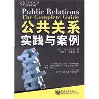 【旧书二手书8成新】公共关系实践与案例 赵虹君 电子工业出版社 9787121054723