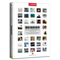 【二手旧书9成新】摄影眼的培养 《DIGIPHOTO》编辑部,中国国家地理・图书 出品 中信出版社 978750863