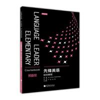 先锋英语综合教程(预备级)(附光盘1张),[英] 勒博(Lan Lebeau),[英] 里斯(Gareth Rees)