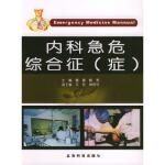 内科急危综合症,郭涛,杨军,云南科学技术出版社9787541618673