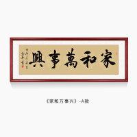 家和万事兴字画书法挂画中式客厅装饰画沙发背景墙有框装裱壁画 成品尺寸100*300(送货上门) 花梨红色框