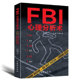 FBI心理分析术(pdf+txt+epub+azw3+mobi电子书在线阅读下载)
