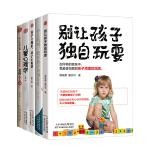 正面管教孩子宝典 (套装5册)
