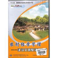 农村经营管理-建设文明整洁新农村DVD( 货号:78809854090497)