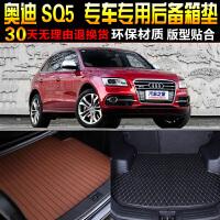 奥迪SQ5专车专用尾箱后备箱垫子 改装脚垫配件