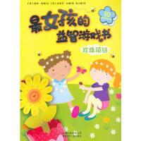 女孩的益智游戏书:珍珠项链 (英)泰勒 文,(英)杜威 绘,易江菊 9787530133255