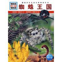 蜘蛛王国(精)/WAS IST WAS 正版 (德)海恩茨色勒曼 等文,(德)伊丽莎白费雷诺,米 9787535154