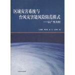 [二手旧书95成新] 区域灾害系统与台风灾害链风险防范模式 9787511115218