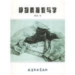 【新书店正版】静物素描教与学 傅志强 天津杨柳青画社
