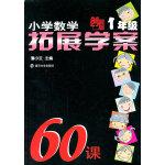 小学数学拓展学案60课(一年级)(创新版)