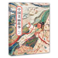 中国美丽故事