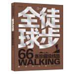 徒步全球 66条珍藏级线路