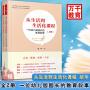 正版书籍 万千教育-从生活到生活化课程:一位幼儿园园长的教育叙事 胡华上下2册全套装两本理念与实践专业技能一日区域性活动指导