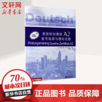 新版欧标德语A2备考指南与模拟试题 同济大学出版社