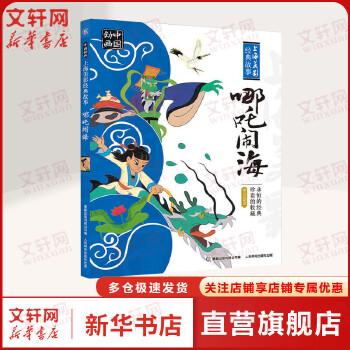 哪吒闹海 人民邮电出版社 【文轩正版图书】上海美影经典再现,大师手绘,拼音助读,让中国动画陪伴美好童年。