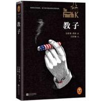 【正版二手书9成新】教子 马里奥普佐;读客文化 出品 江苏文艺出版社 9787539967455