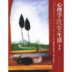 【新书店正版】心理学改变生活(第8版),(美)达菲(Duffy,K.G.) ,张莹,世界图书出版公司978750628