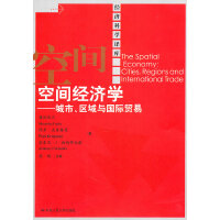 空间经济学――城市、区域与国际贸易(经济科学译库)(诺贝尔经济学奖得主力作)