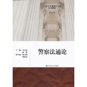 警察法通论(21世纪中国高校法学系列教材)